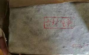 99年老熟茶砖品饮小记