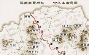 追踪古六大茶山与新六大茶山的秘密
