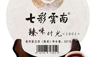 普洱茶品牌排行榜之七彩云南
