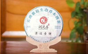 普洱茶品牌排行榜之润元昌